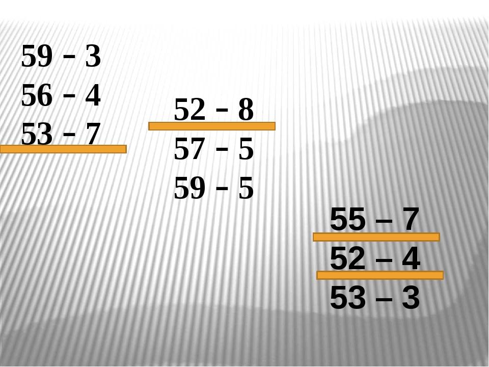 59 – 3 56 – 4 53 – 7 52 – 8 57 – 5 59 – 5 55 – 7 52 – 4 53 – 3