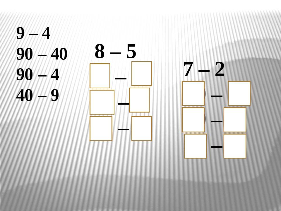 9 – 4 90 – 40 90 – 4 40 – 9 8 – 5 80 – 50 80 – 5 50 – 8 7 – 2 70 – 20 70 – 2...