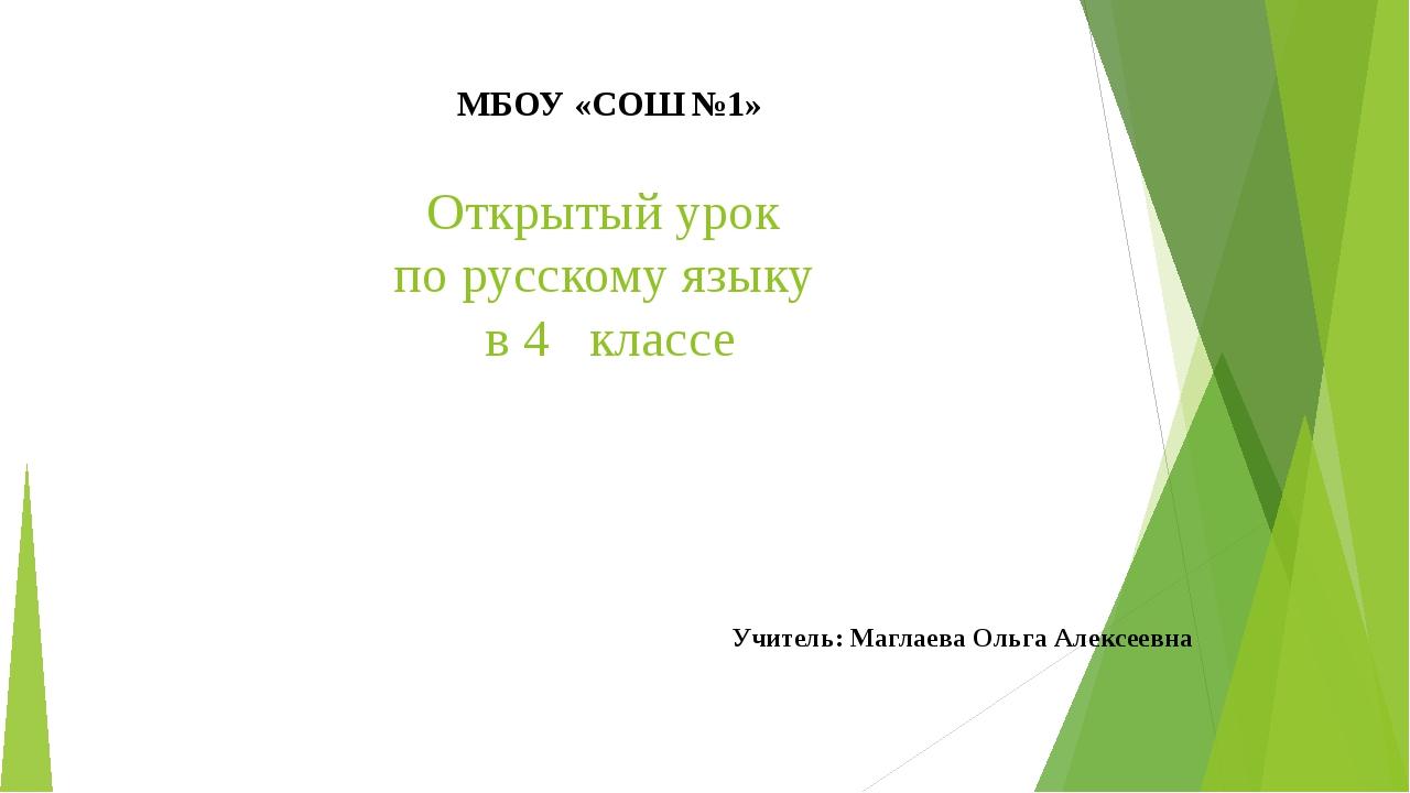 Открытый урок по русскому языку в 4 классе МБОУ «СОШ №1» Учитель: Маглаева Ол...