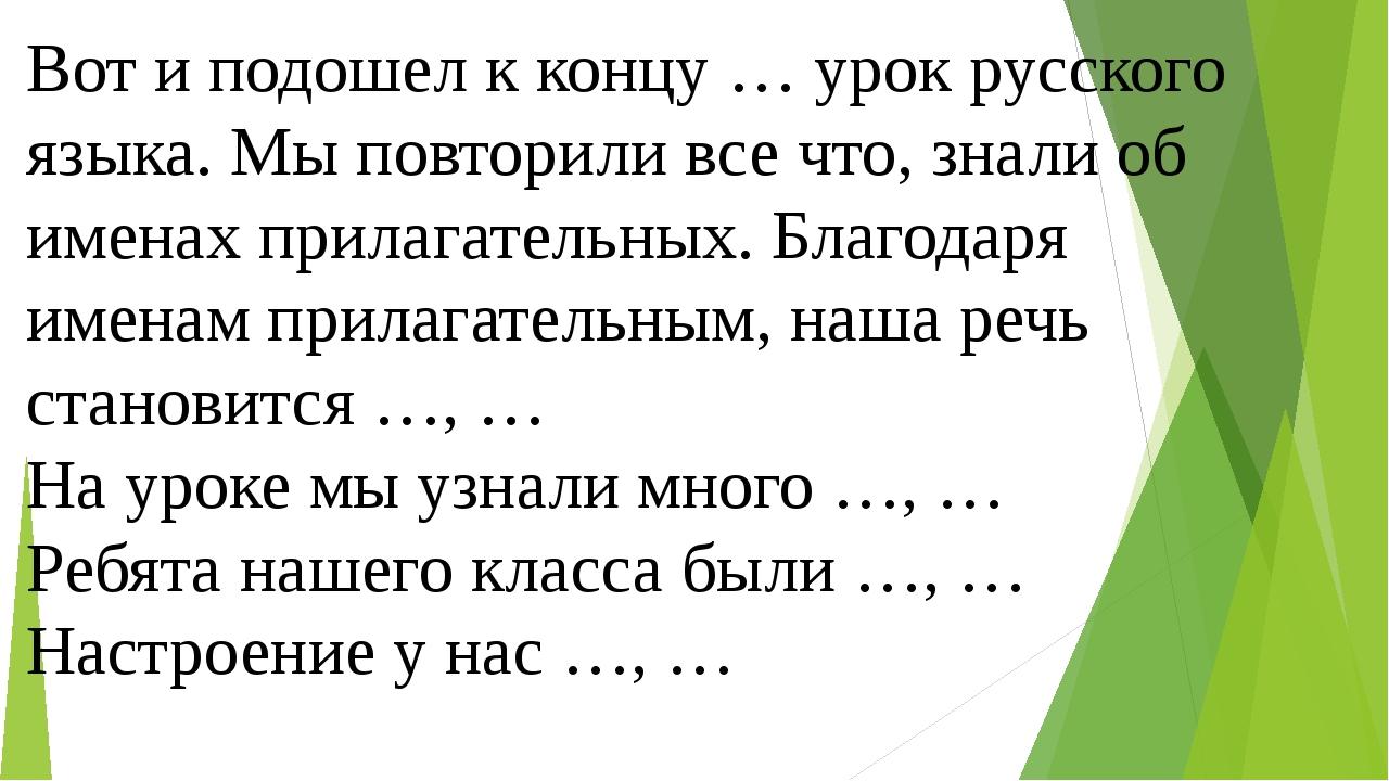 Вот и подошел к концу … урок русского языка. Мы повторили все что, знали об и...