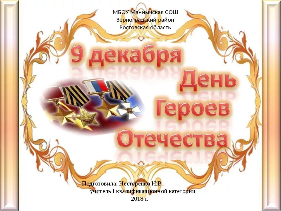 Подготовила: Нестеренко Н.В., учитель І квалификационной категории 2018 г. МБ...