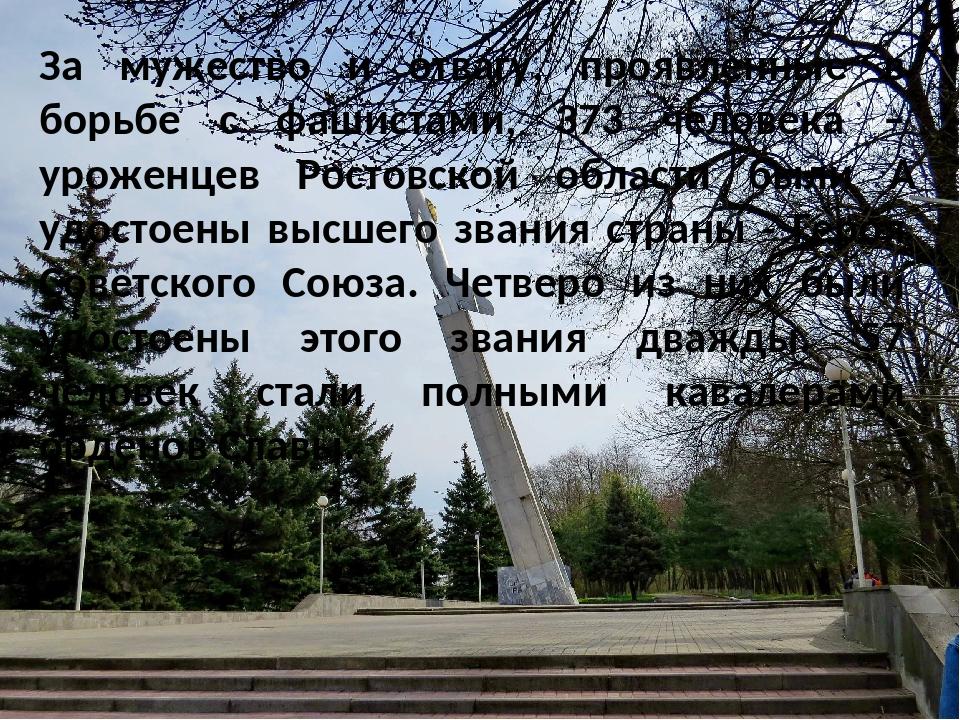 За мужество и отвагу, проявленные в борьбе с фашистами, 373 человека – урожен...