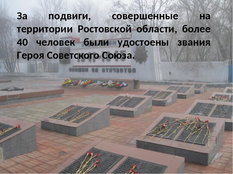За подвиги, совершенные на территории Ростовской области, более 40 человек бы...