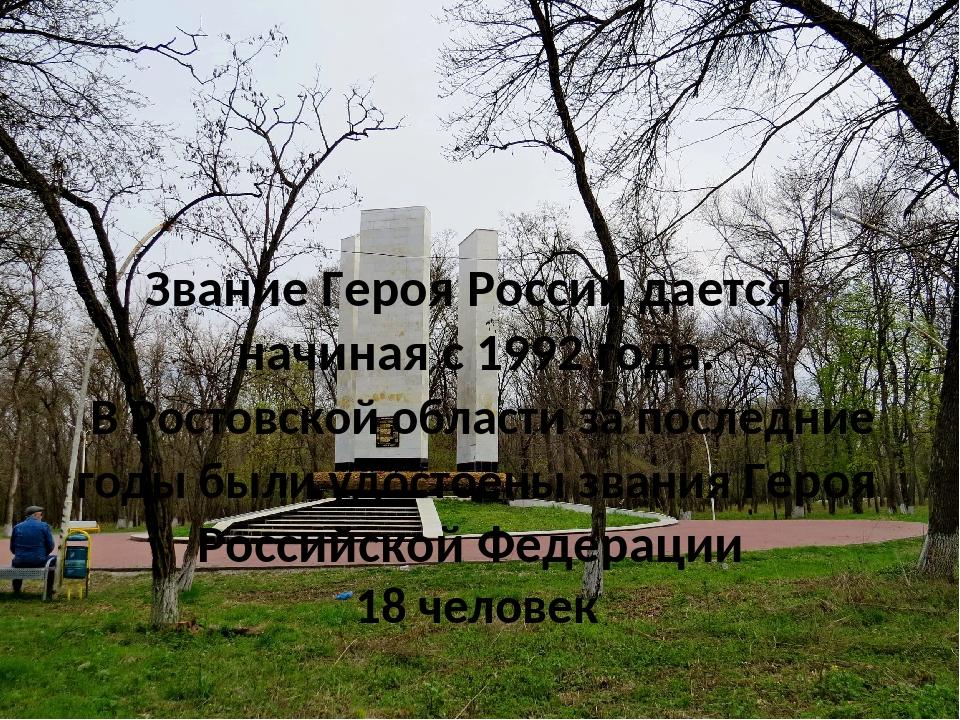 Звание Героя России дается, начиная с 1992 года. В Ростовской области за посл...