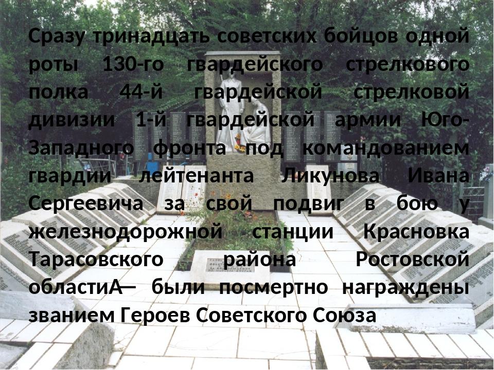 Сразу тринадцать советских бойцов одной роты 130-го гвардейского стрелкового...