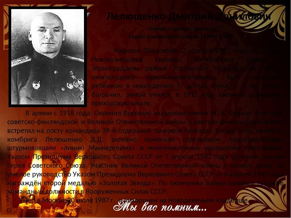 Лелюшенко Дмитрий Данилович Родился 20октября (2 ноября)1901 года на хуторе...