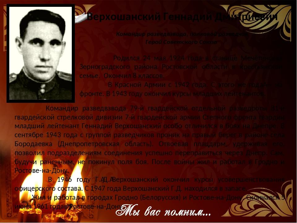 Верхошанский Геннадий Дмитриевич Командир разведвзвода, полковой разведчик Ге...