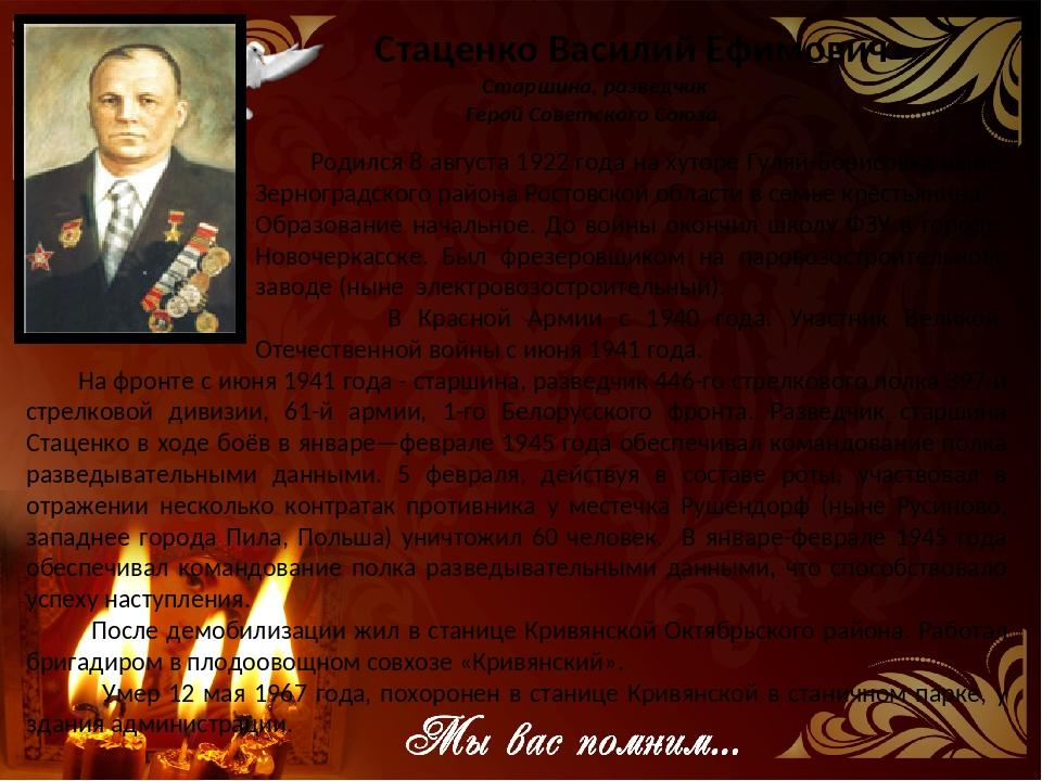 Стаценко Василий Ефимович Родился 8 августа 1922 года на хуторе Гуляй-Борисов...
