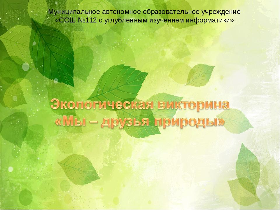 Муниципальное автономное образовательное учреждение «СОШ №112 с углубленным и...