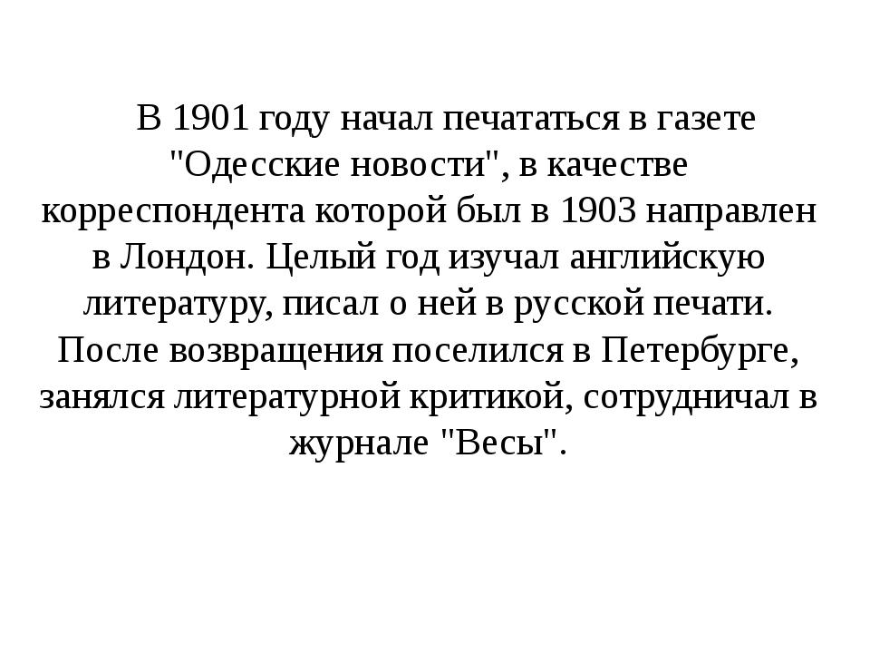 """В 1901 году начал печататься в газете """"Одесские новости"""", в качестве корреспо..."""