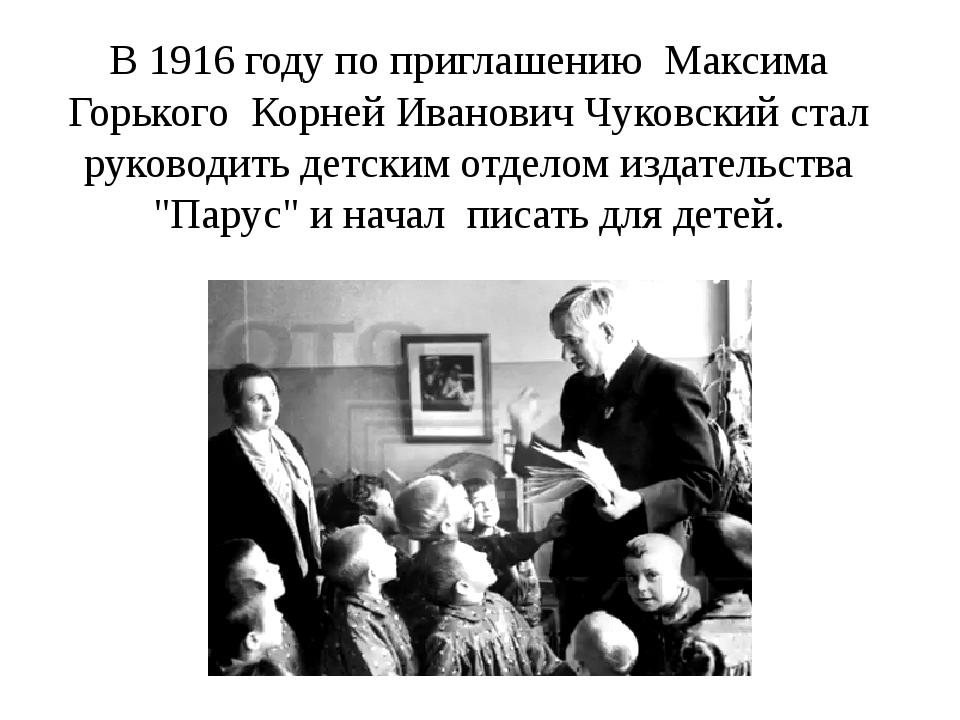 В 1916 году по приглашению Максима Горького Корней Иванович Чуковский стал ру...