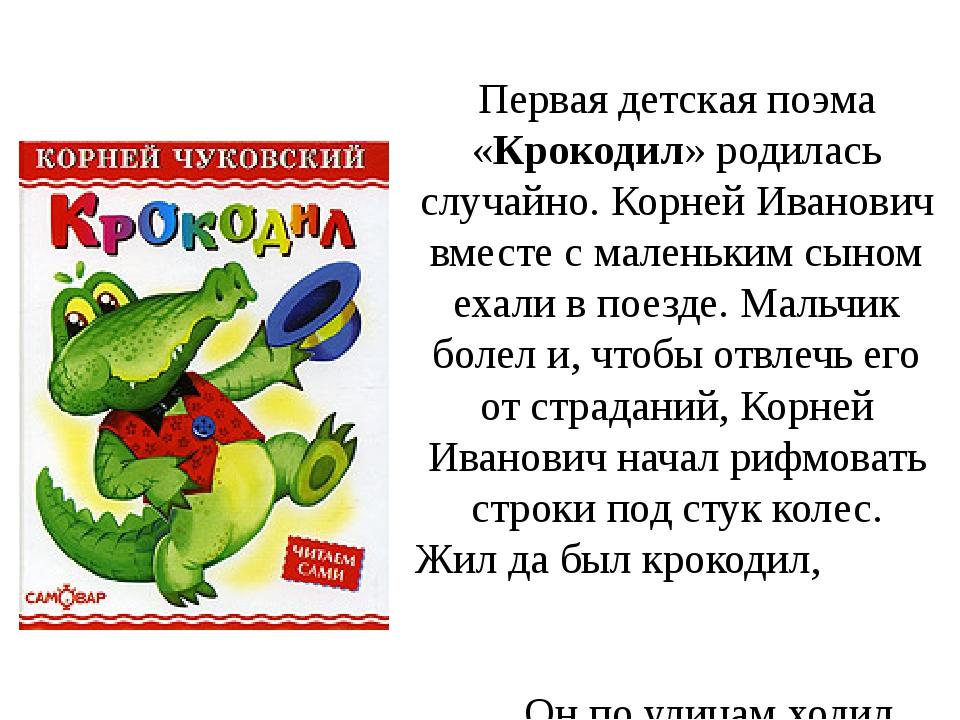 Первая детская поэма «Крокодил» родилась случайно. Корней Иванович вместе с м...