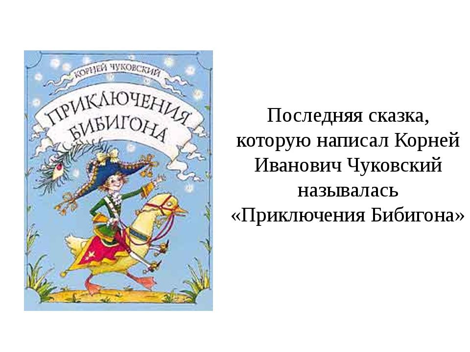 Последняя сказка, которую написал Корней Иванович Чуковский называлась «Прикл...