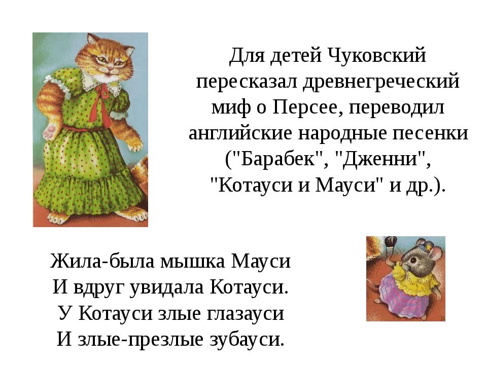 Жила-была мышка Мауси И вдруг увидала Котауси. У Котауси злые глазауси И злые...