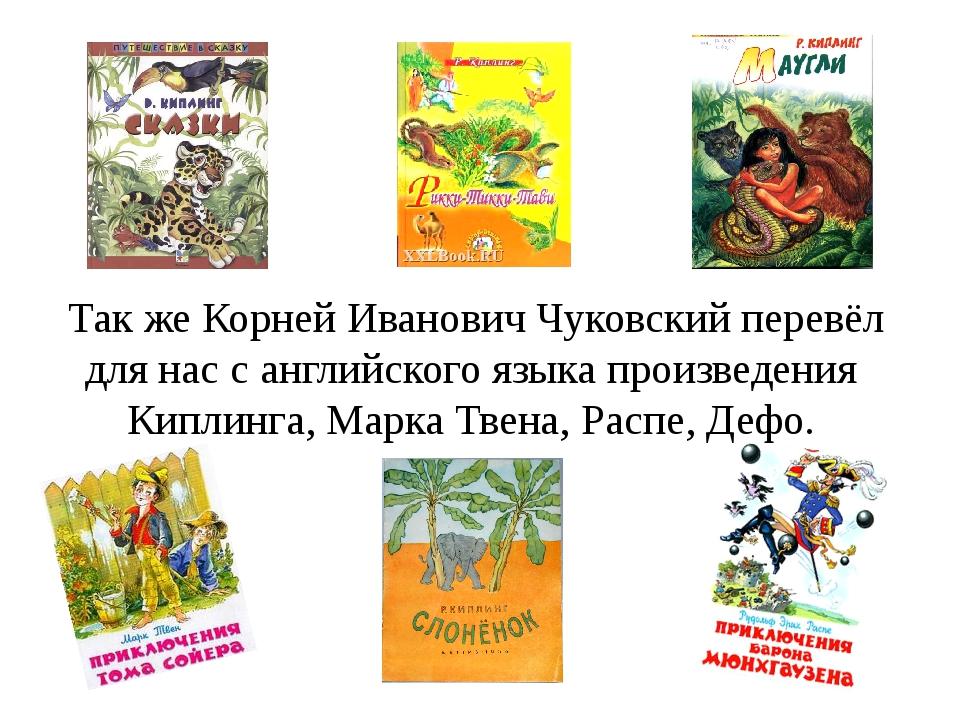Так же Корней Иванович Чуковский перевёл для нас с английского языка произвед...
