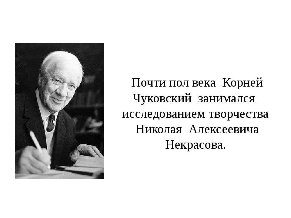 Почти пол века Корней Чуковский занимался исследованием творчества Николая Ал...