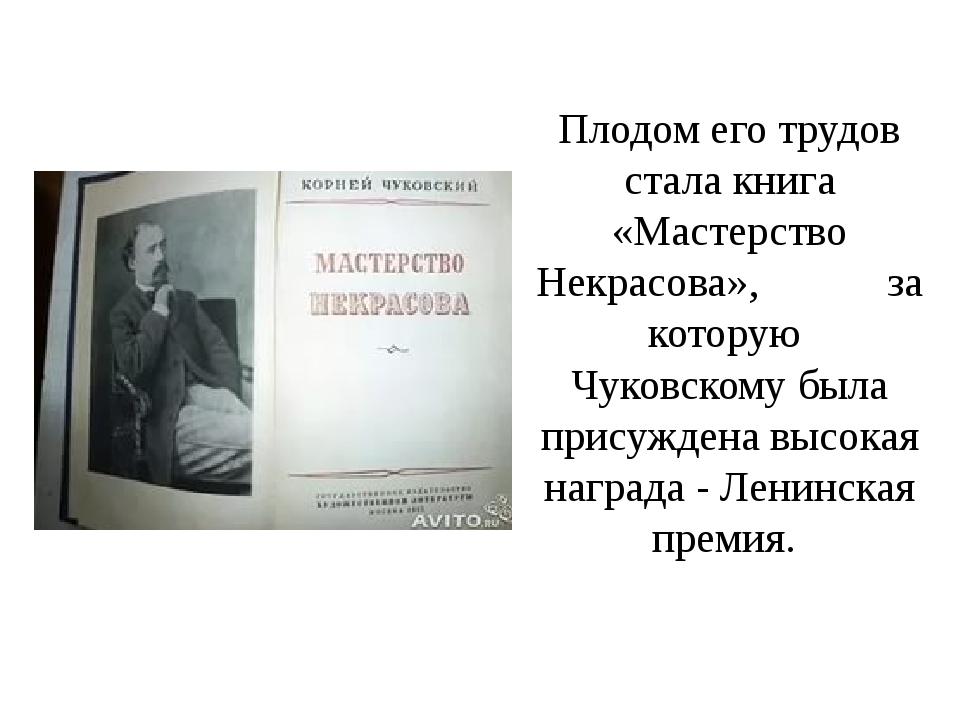 Плодом его трудов стала книга «Мастерство Некрасова», за которую Чуковскому б...