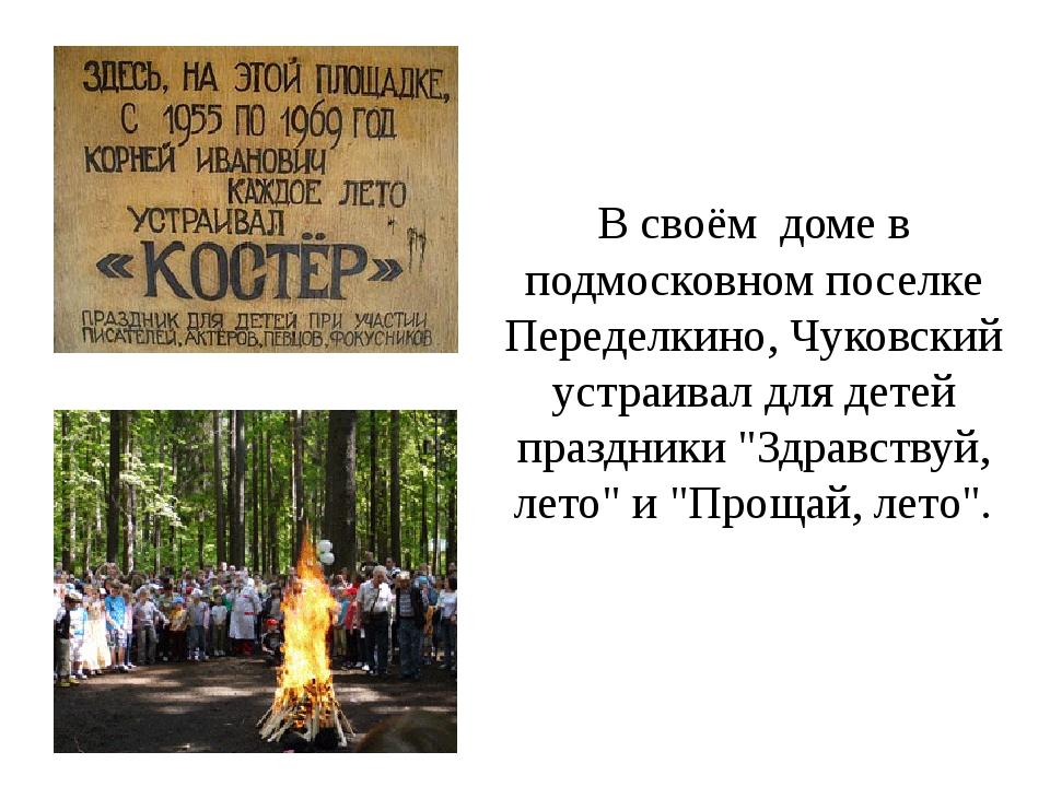 В своём доме в подмосковном поселке Переделкино, Чуковский устраивал для дете...