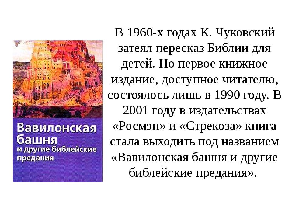 В 1960-х годах К. Чуковский затеял пересказ Библии для детей. Но первое книжн...