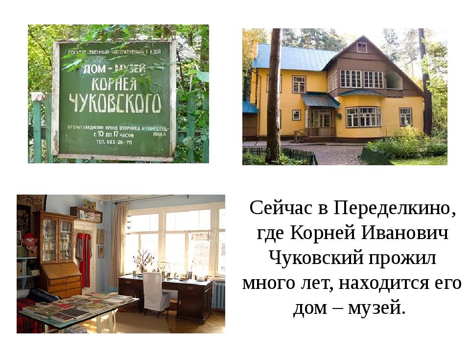 Сейчас в Переделкино, где Корней Иванович Чуковский прожил много лет, находит...