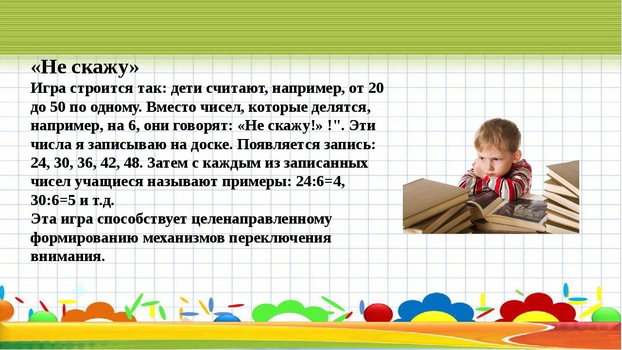 «Не скажу» Игра строится так: дети считают, например, от 20 до 50 по одному....