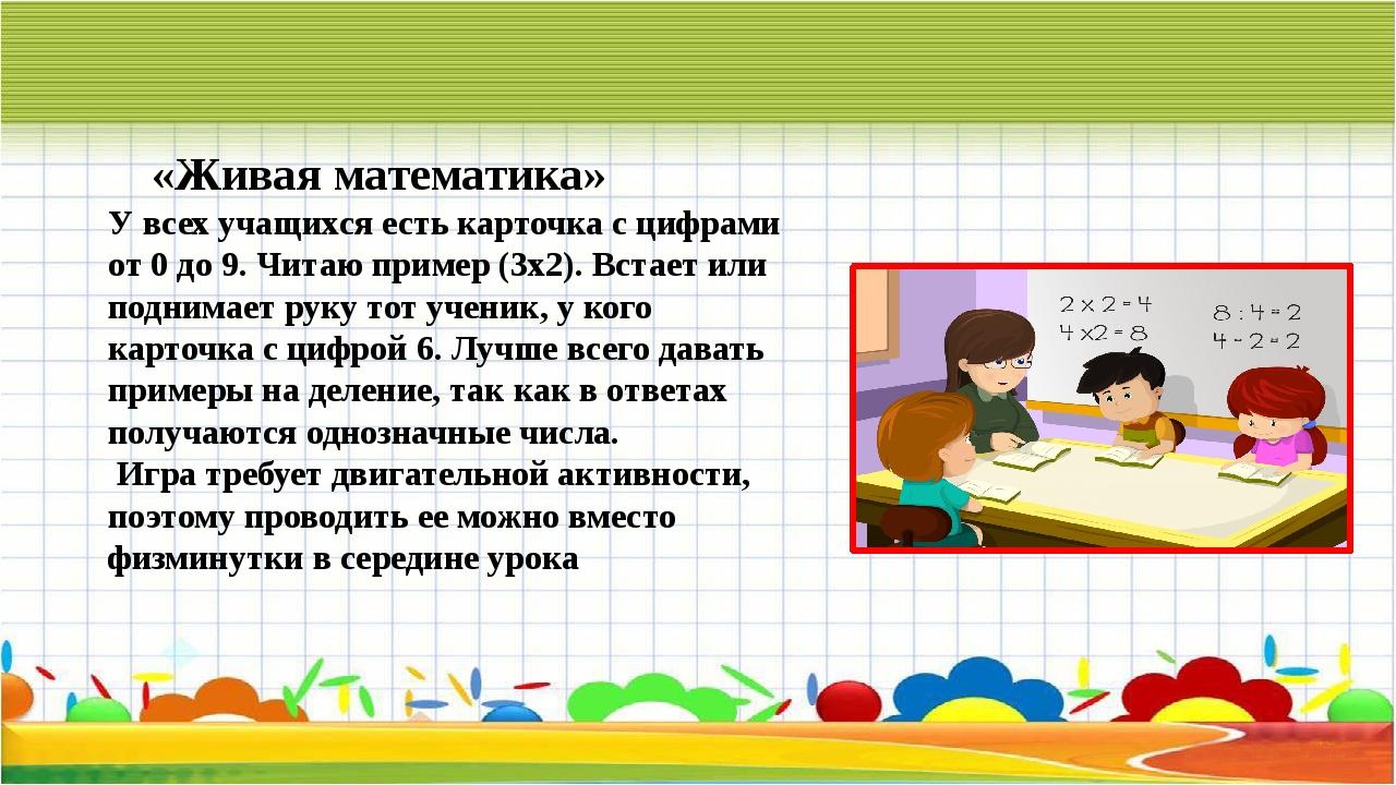 «Живая математика» У всех учащихся есть карточка с цифрами от 0 до 9. Чи...