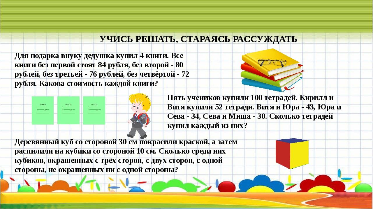 Для подарка внуку дедушка купил 4 книги. Все книги без первой стоят 84 рубля,...