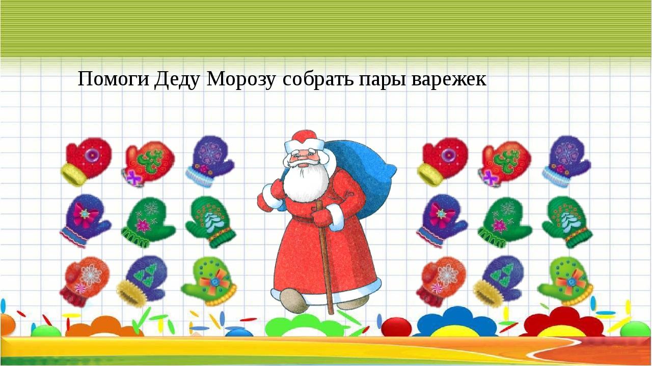 Помоги Деду Морозу собрать пары варежек