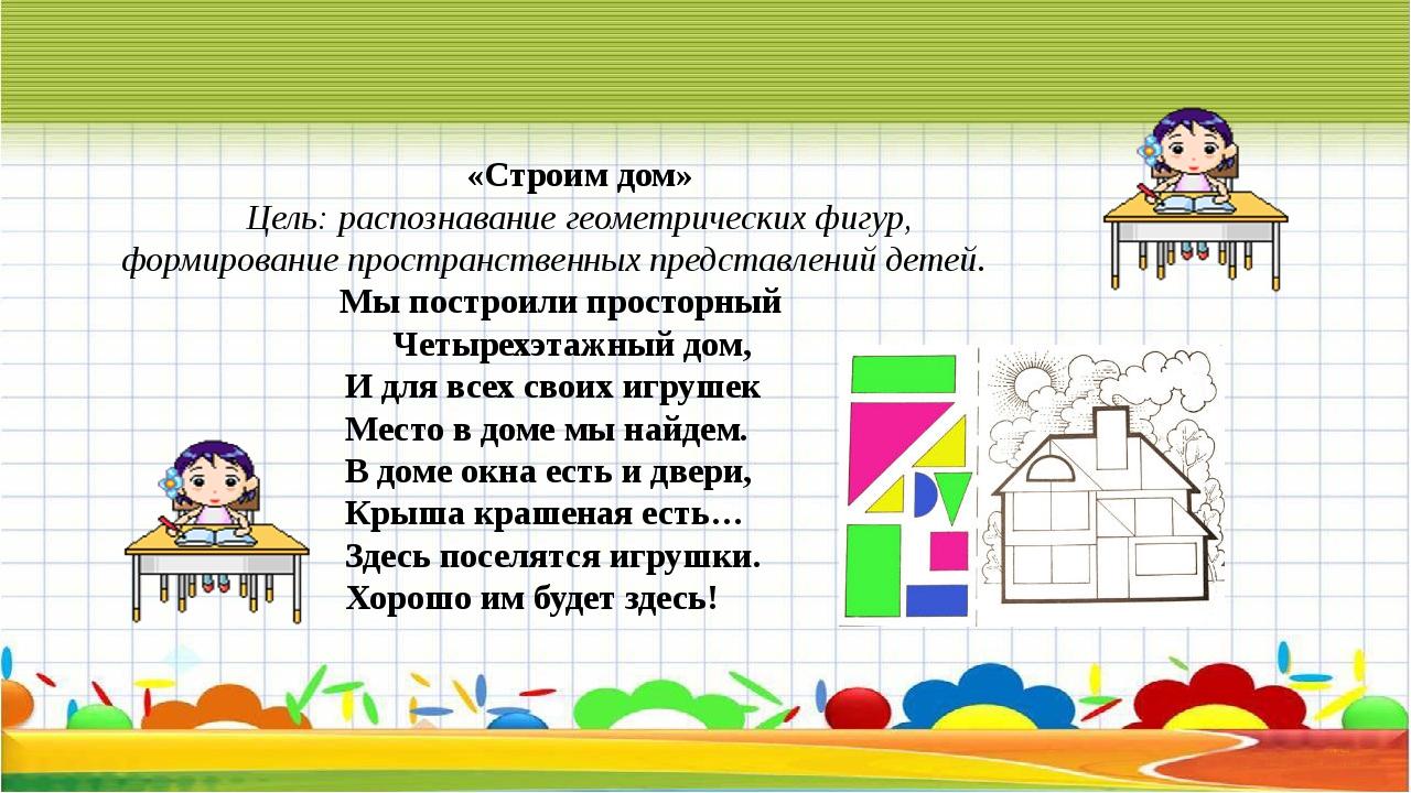 «Строим дом» Цель: распознавание геометрических фигур, формирование пространс...