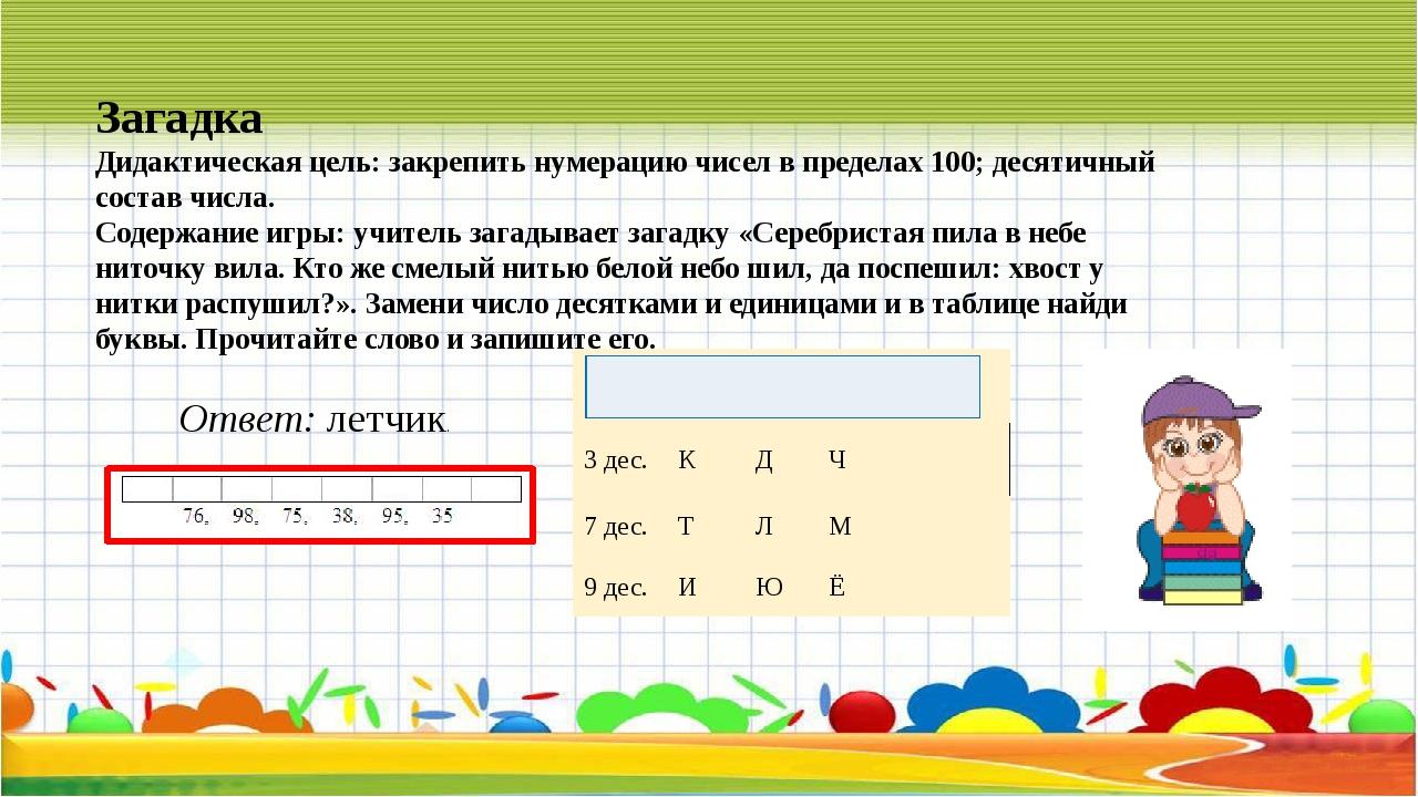 Загадка Дидактическая цель:закрепить нумерацию чисел в пределах 100; десятич...