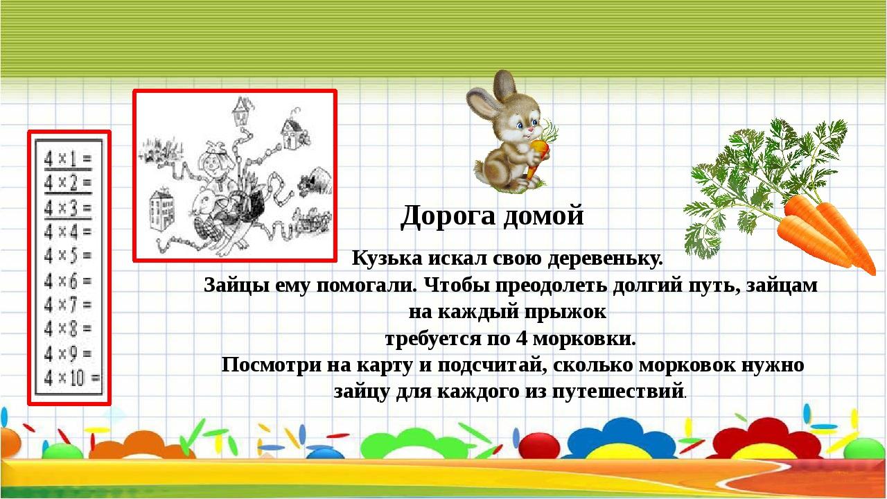 Дорога домой  Кузька искал свою деревеньку. Зайцы ему помогали. Чтобы преодо...