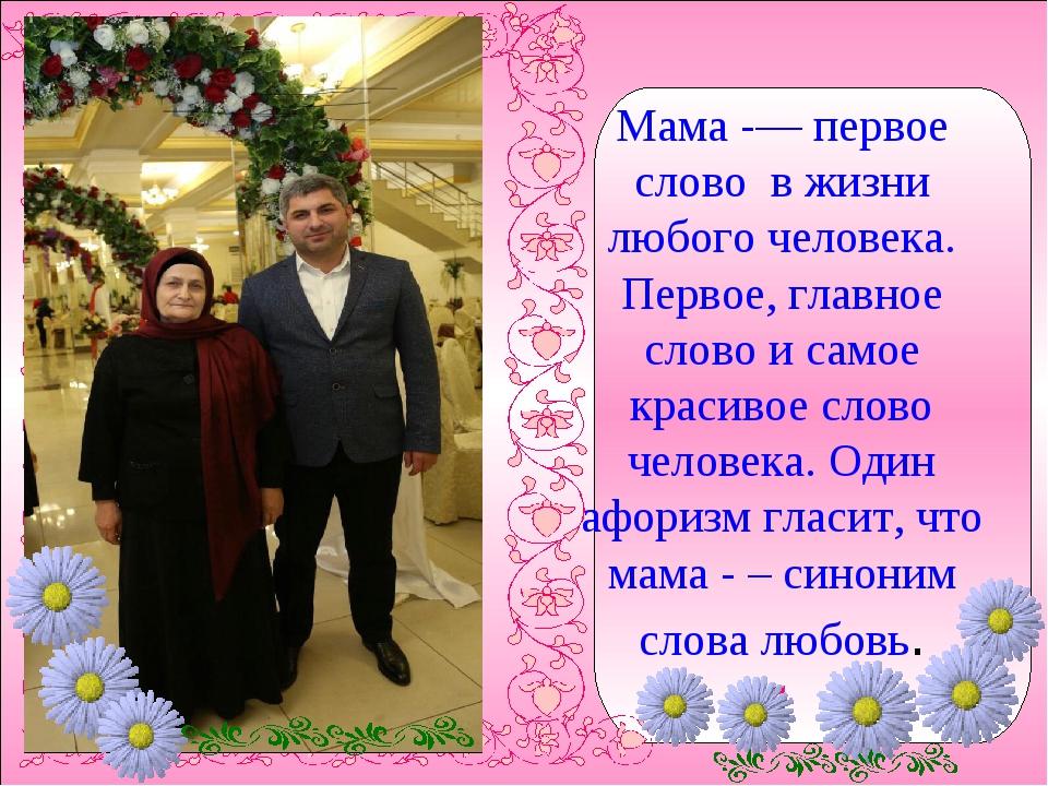 Мама — первое слово в жизни любого человека. Первое, главное слово и самое...