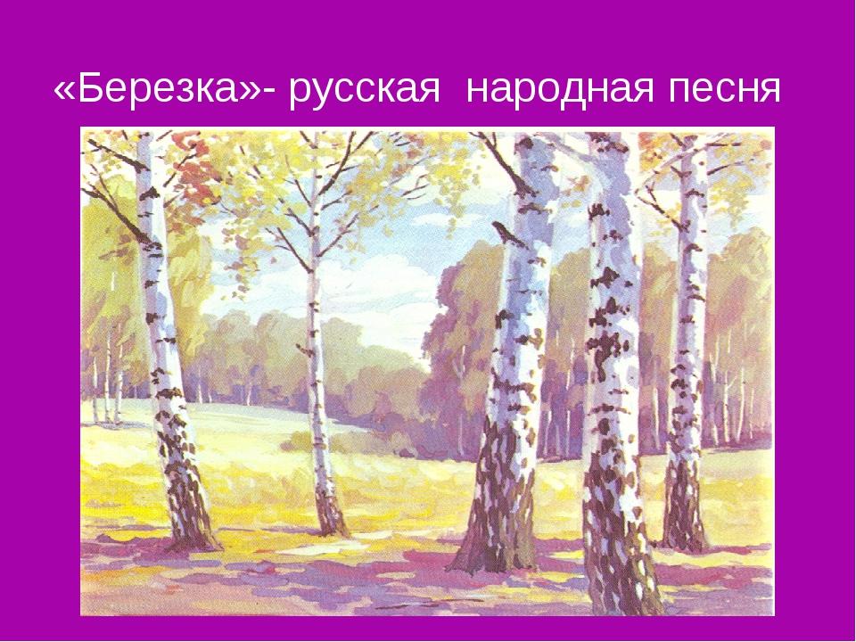 «Березка»- русская народная песня
