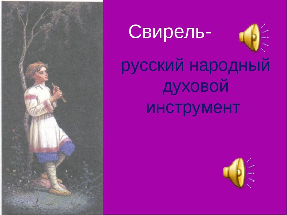 русский народный духовой инструмент Свирель-