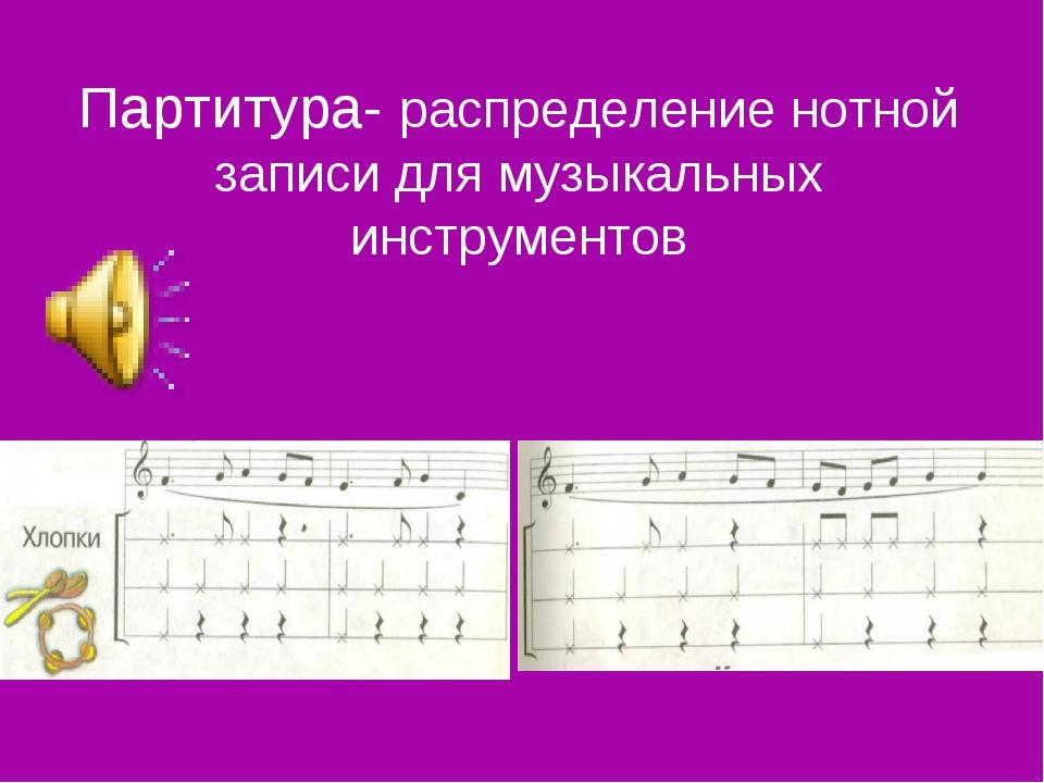 Партитура- распределение нотной записи для музыкальных инструментов