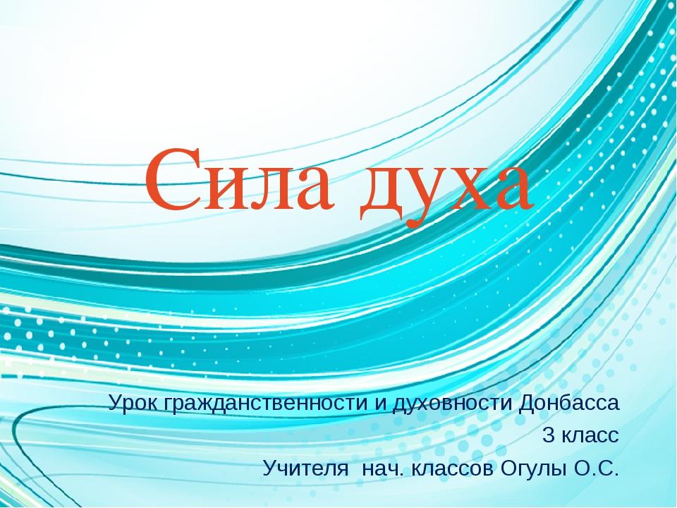 Сила духа Урок гражданственности и духовности Донбасса 3 класс Учителя нач. к...
