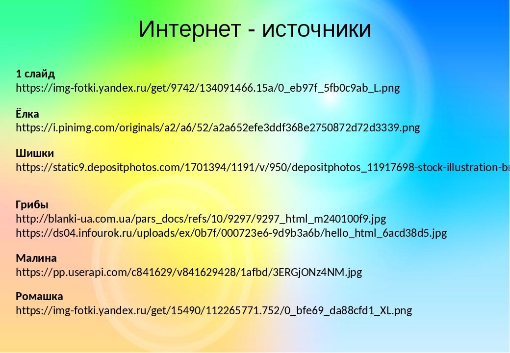 Интернет - источники 1 слайд https://img-fotki.yandex.ru/get/9742/134091466.1...
