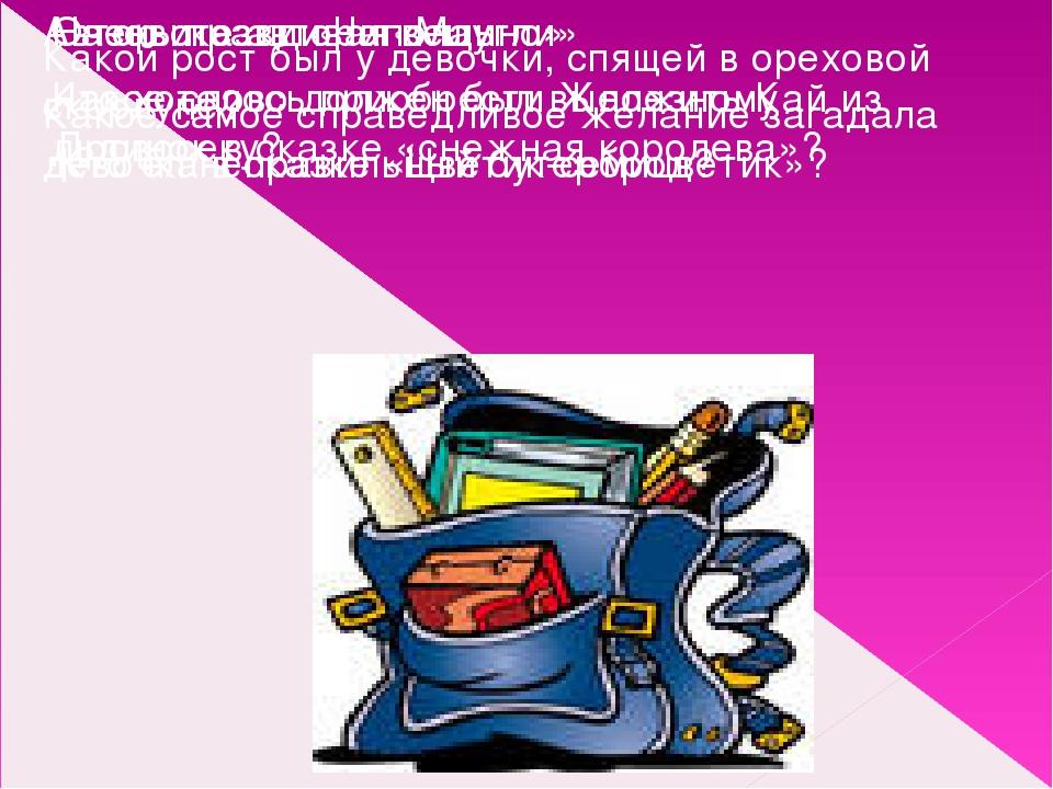 Назовите автора «Маугли» Очень правдивая вещь Автор сказки «Чиполлино» Какой...