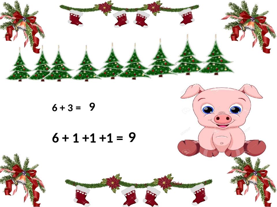6 + 1 +1 +1 = 9 6 + 3 = 9