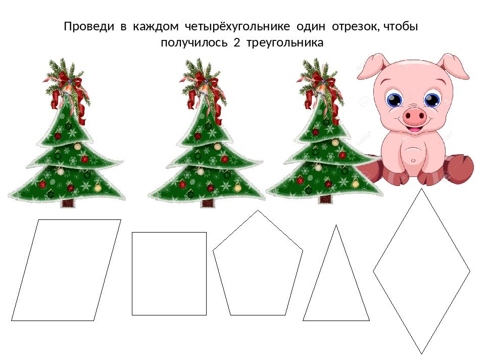Проведи в каждом четырёхугольнике один отрезок, чтобы получилось 2 треугольника