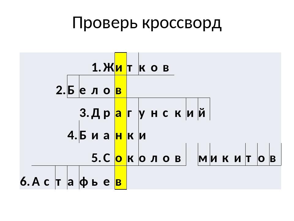 Проверь кроссворд 1. Ж и т к о в 2. Б е л о в 3. Д р а г у н с к и й 4. Б и а...