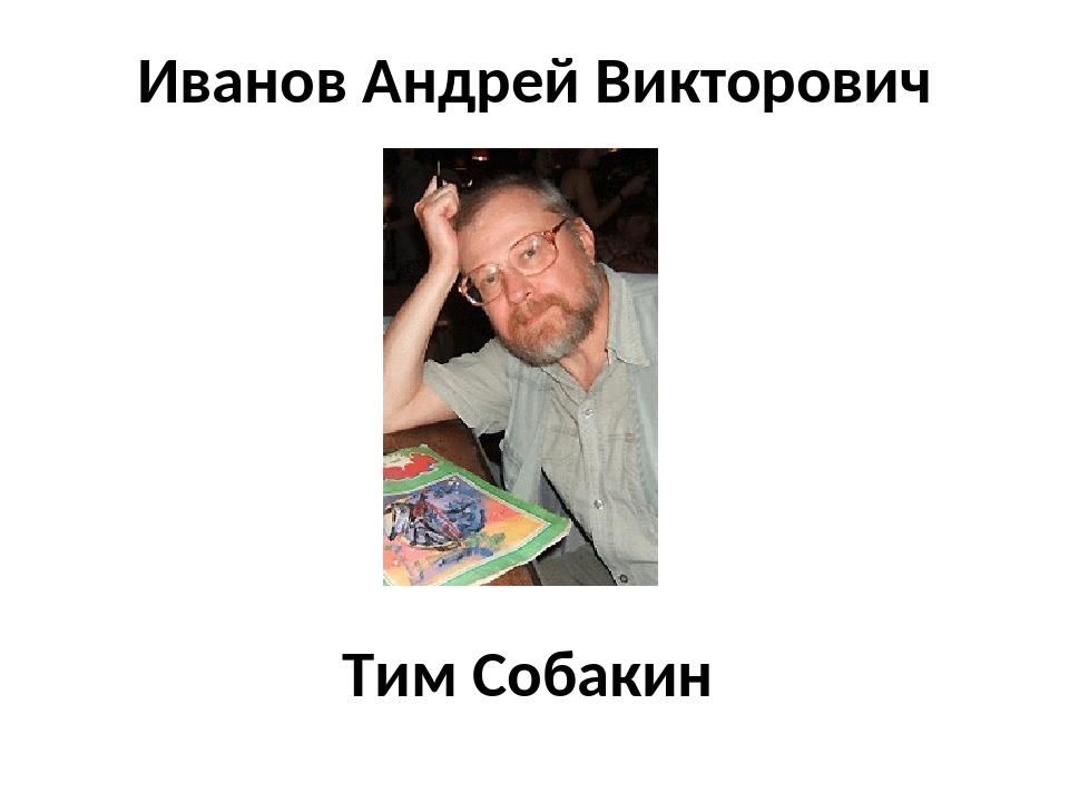 Иванов Андрей Викторович Тим Собакин