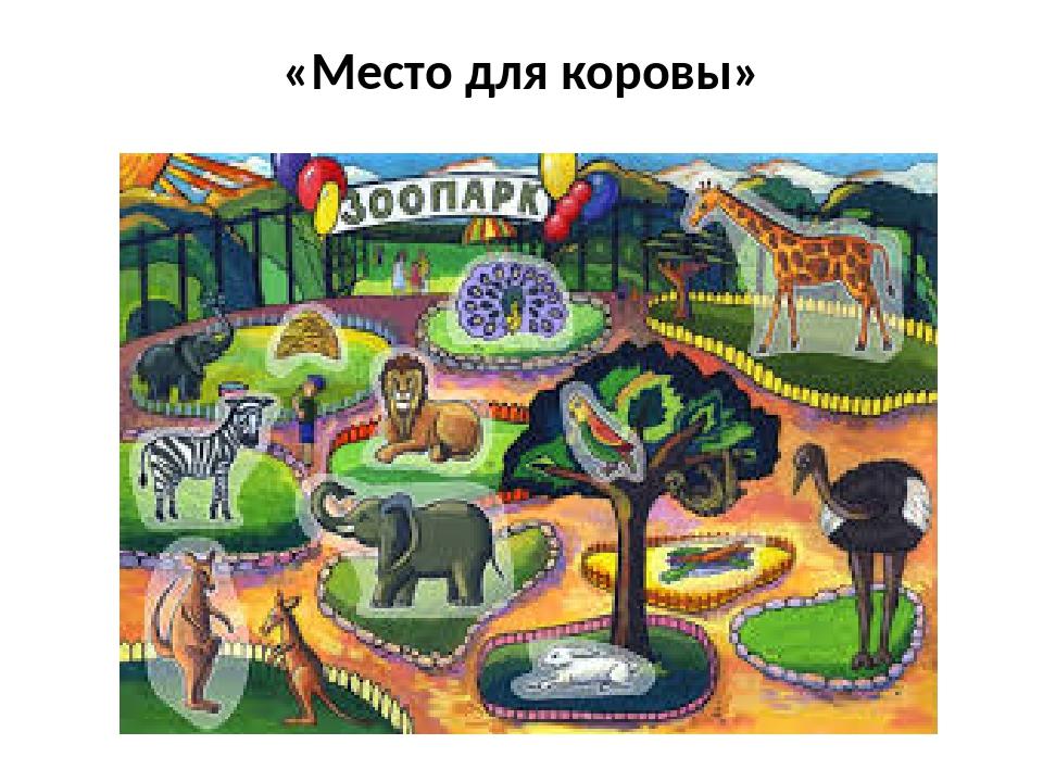 «Место для коровы»