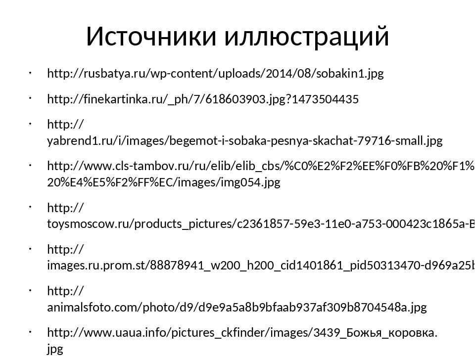 Источники иллюстраций http://rusbatya.ru/wp-content/uploads/2014/08/sobakin1....