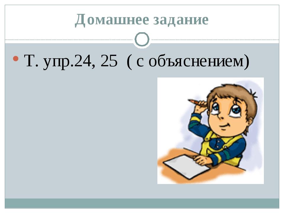 Домашнее задание Т. упр.24, 25 ( с объяснением)