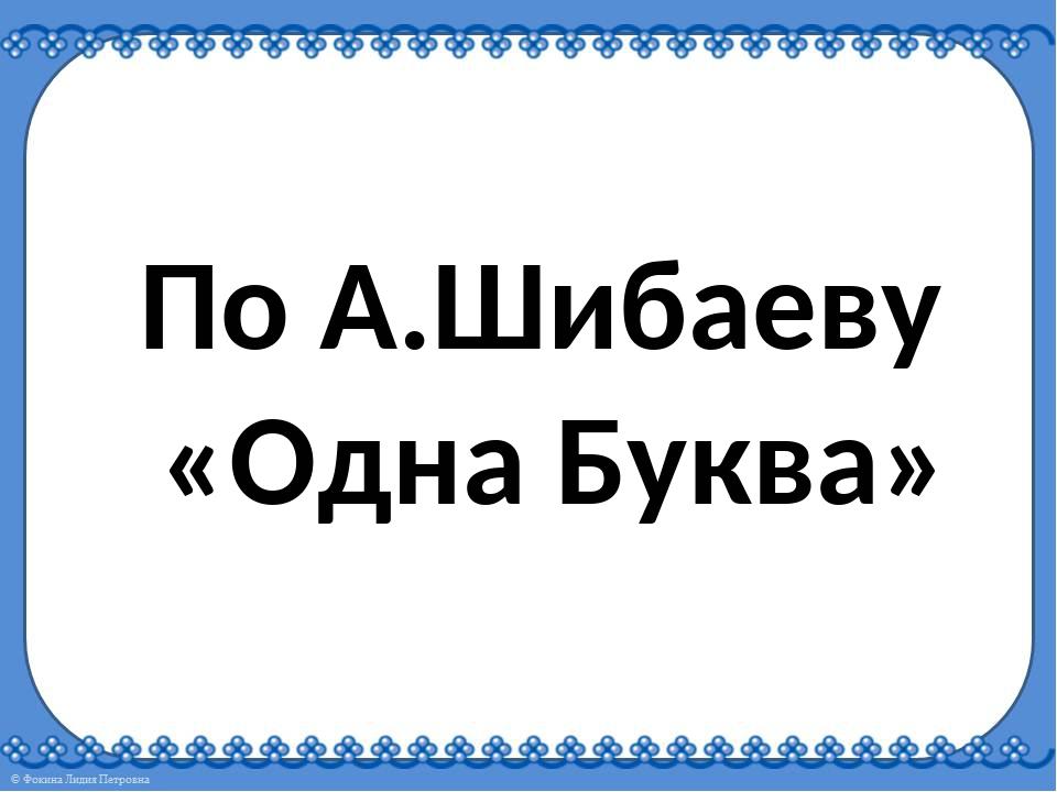 По А.Шибаеву «Одна Буква»