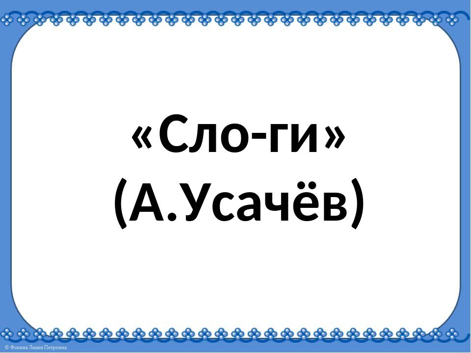 «Сло-ги» (А.Усачёв)