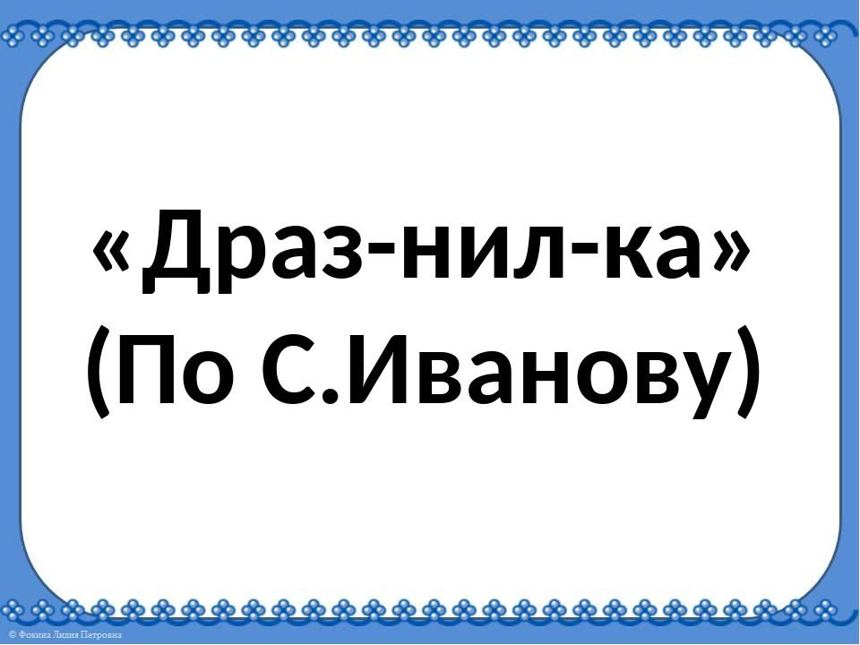 «Драз-нил-ка» (По С.Иванову)