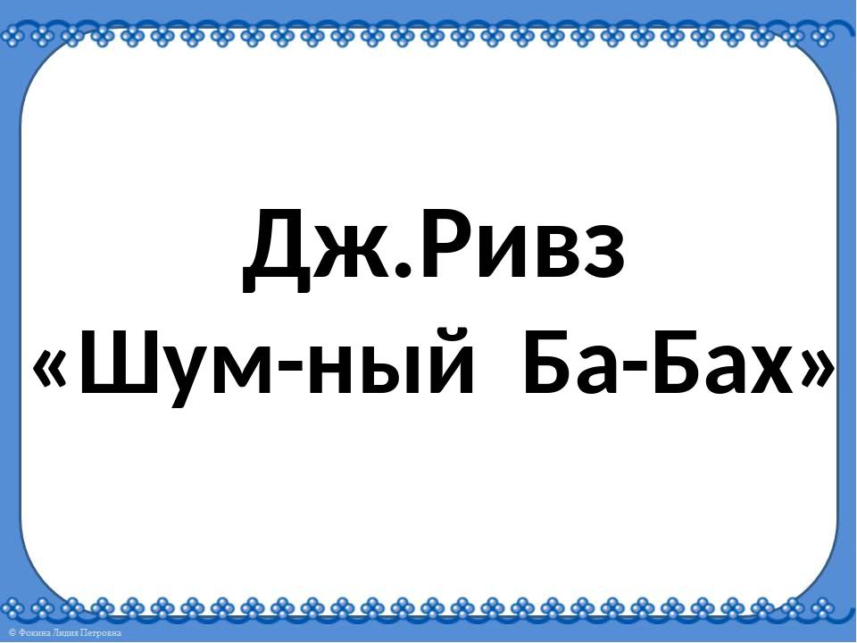 Дж.Ривз «Шум-ный Ба-Бах»