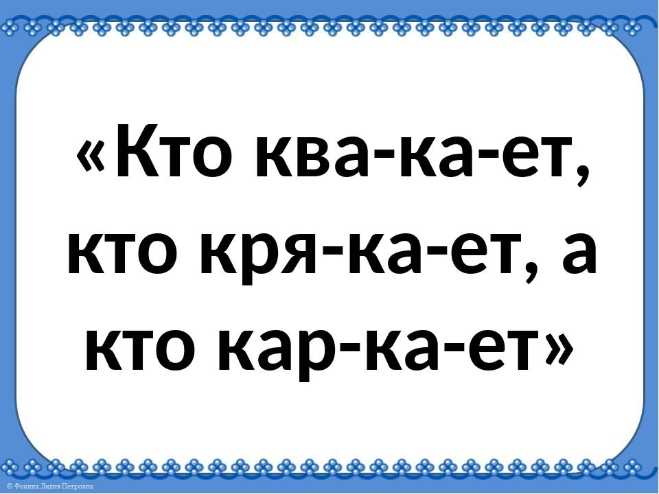 «Кто ква-ка-ет, кто кря-ка-ет, а кто кар-ка-ет»